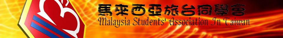 馬來西亞旅台同學會